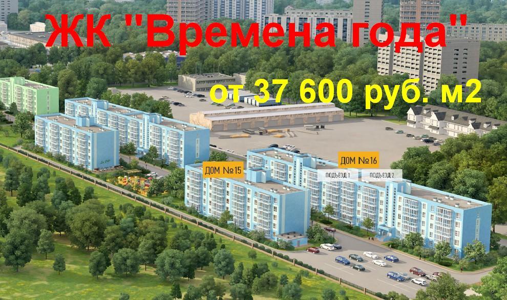 """ЖК """"Времена года"""""""