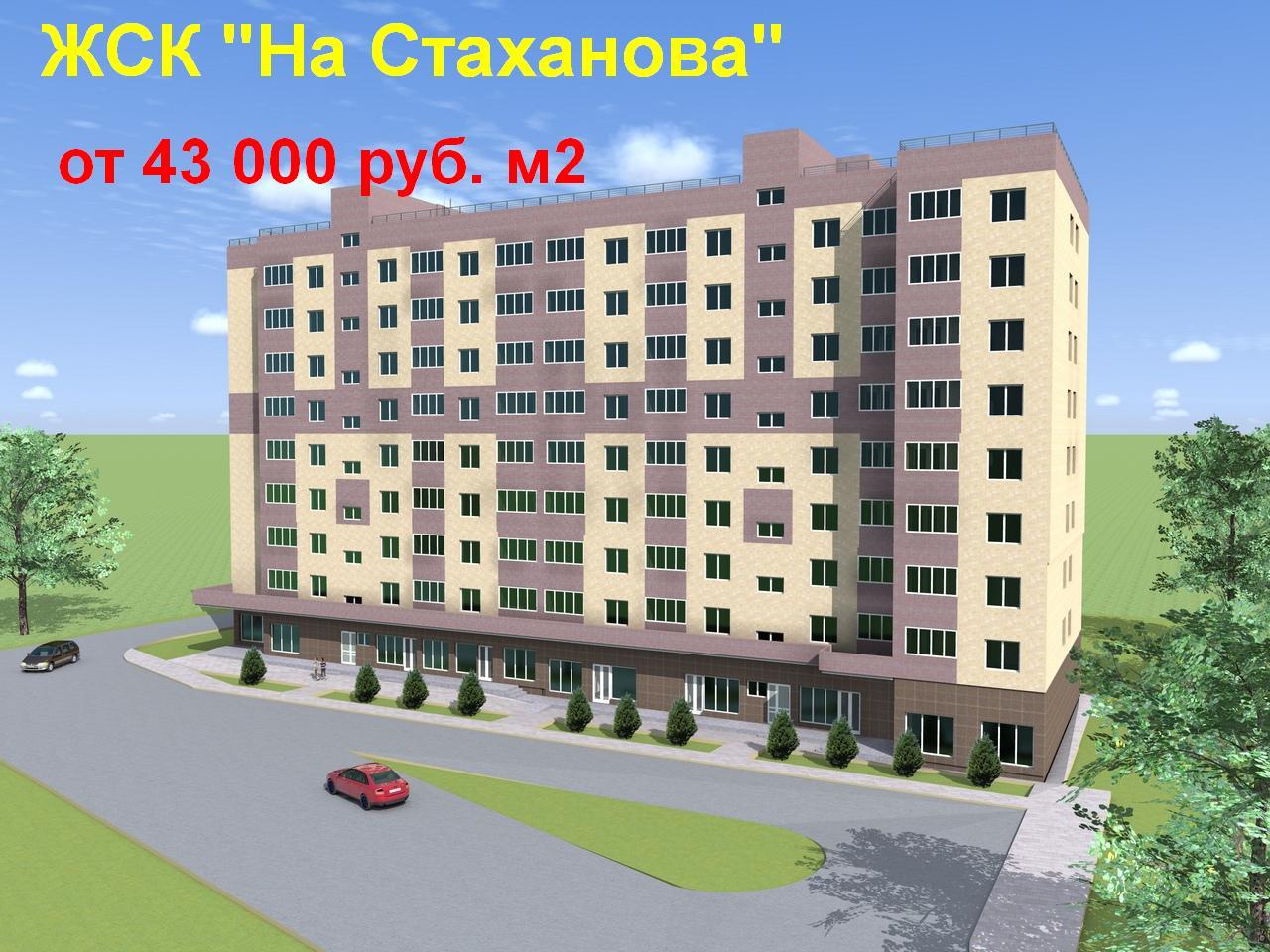 """ЖСК """"На Стахановской"""""""
