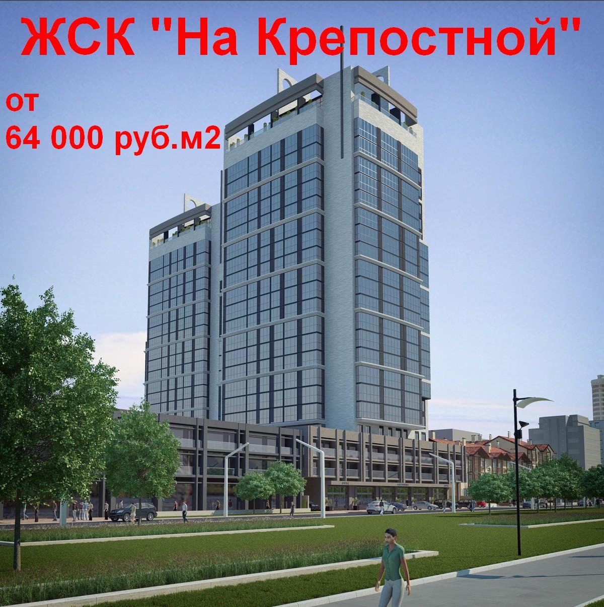 """ЖСК """"На Крепостной"""""""