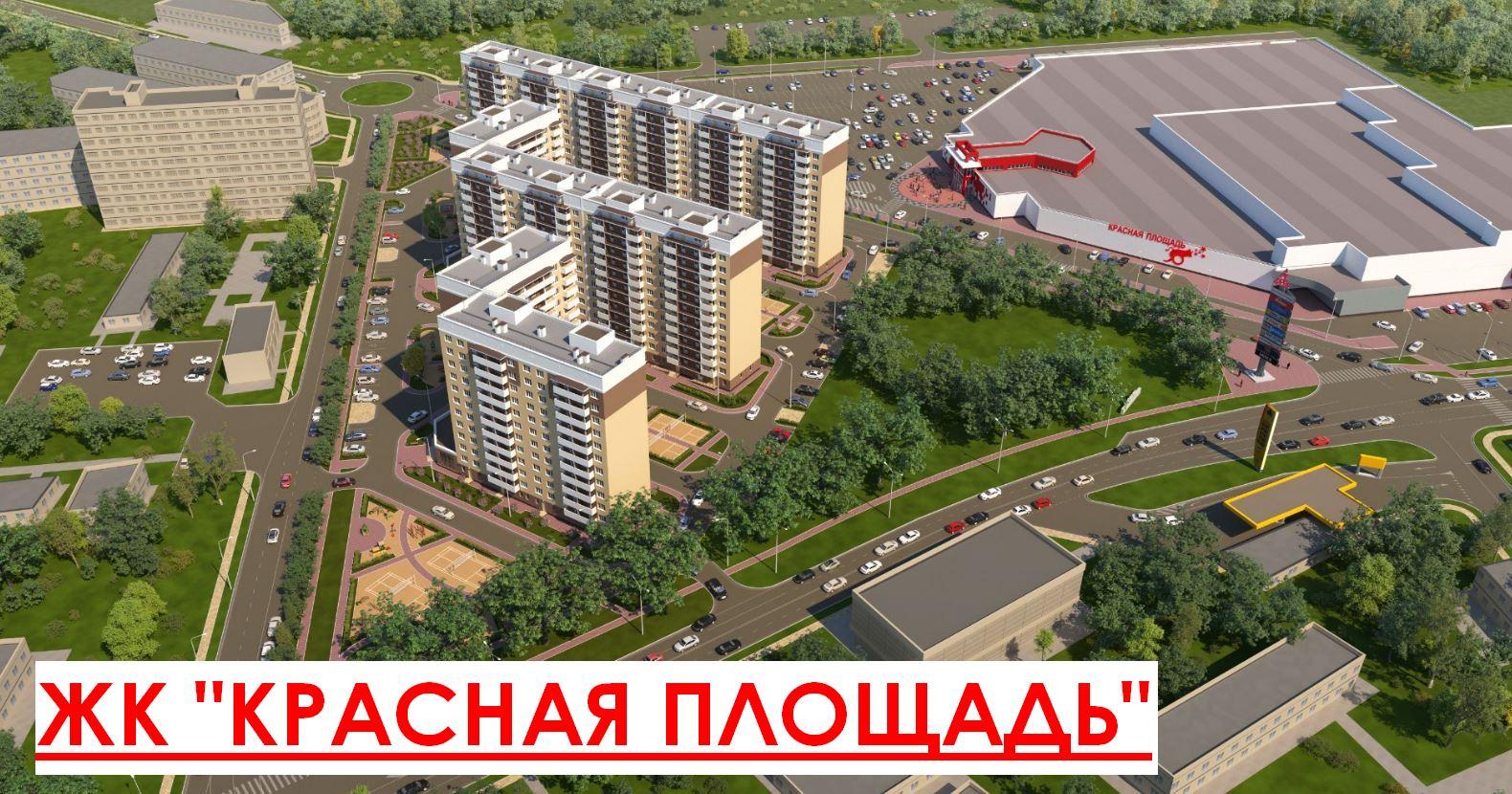 """ЖК """"Красная Площадь"""""""