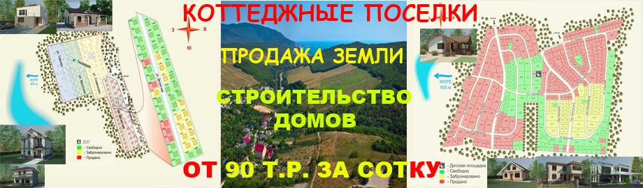 Продажа земли в коттеджных поселках