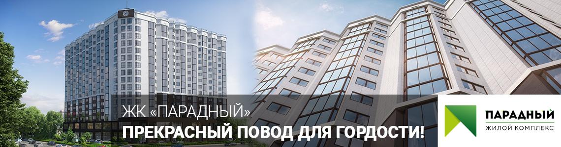 """ЖК """"Парадный"""" новостройки в Анапе"""