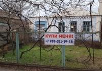 Продается дом в Анапе по ул.Заводской