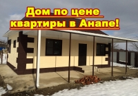 Дом в Анапе по цене квартиры