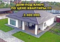 Зачем Квартира? Покупайте Дом В Анапе!