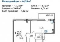 1 комнатная квартира 44 кв.м. ЖК