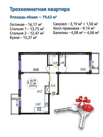 Продается 3-х комнатная квартира 79 кв.м. ЖК