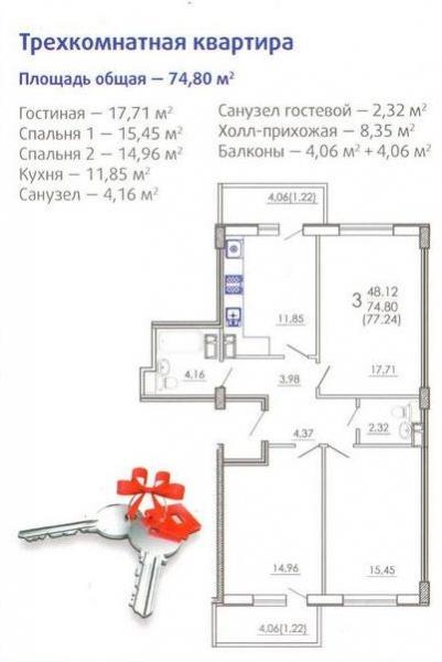 3-х комнатная квартира 74 кв.м. ЖК