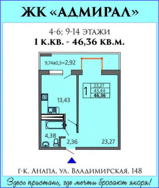 1 комнатная квартира 46 кв.м. ЖК