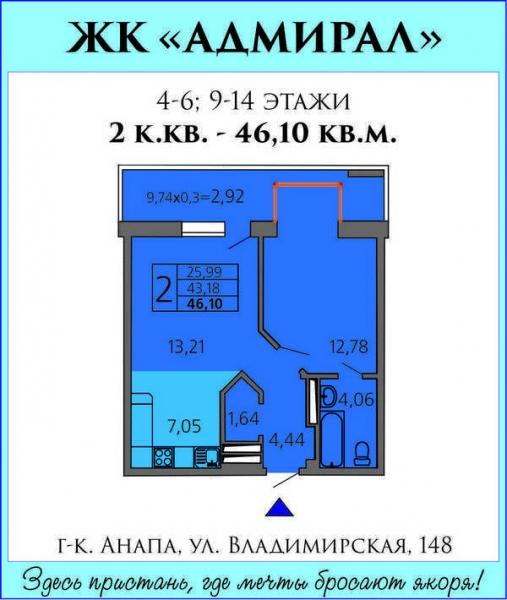2-х комнатная квартира 46 кв.м. ЖК