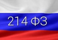 фз-214